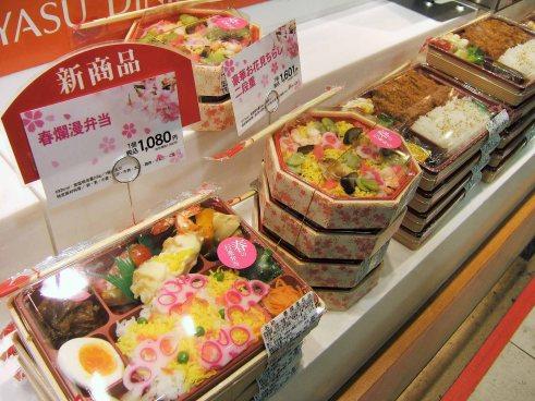 Depa-chika Hanami Bento デパ地下 弁当