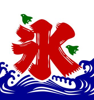 Kakigori Nobori