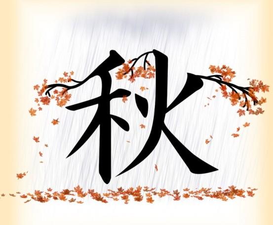 aki-moji001 (2)